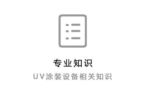 UV涂装设备专业技术知识