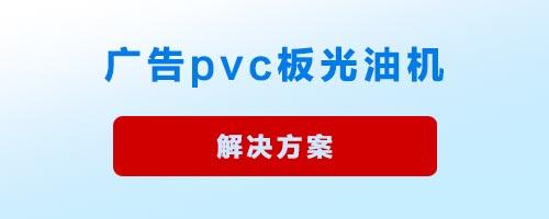 pcv光油机解决方案