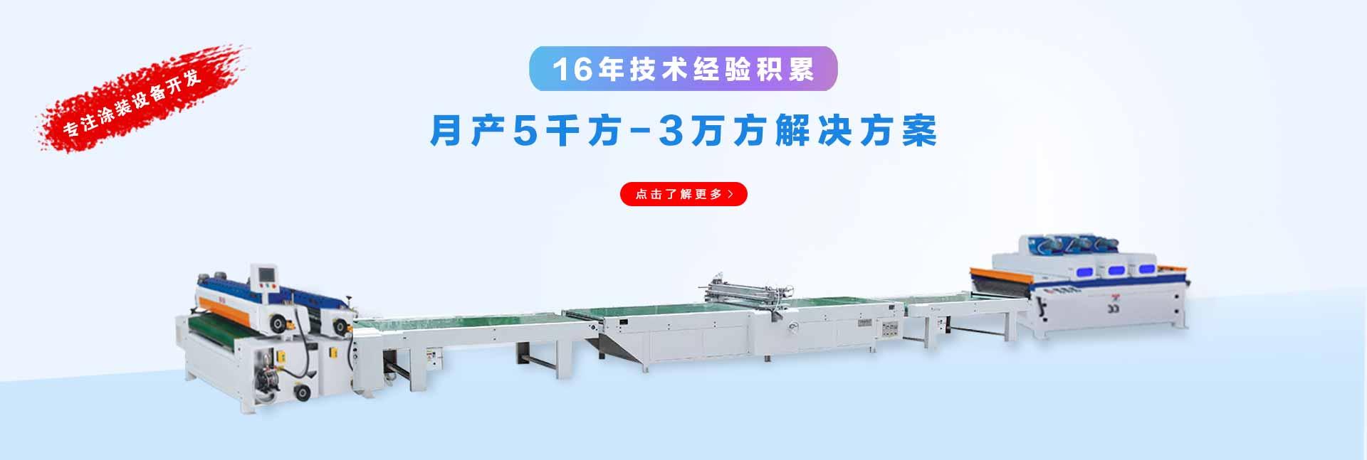UV涂装生产线解决方案pc端