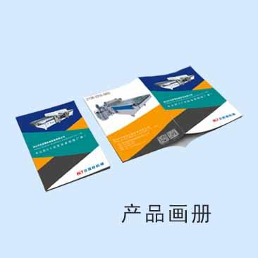 UV涂装设备产品画册
