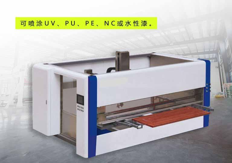 全自动数控UV喷涂机-移动