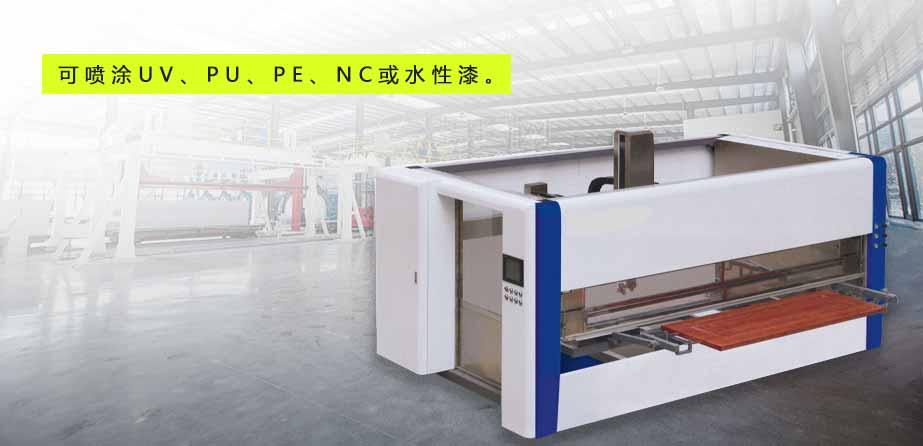 全自动数控UV喷涂机-pc