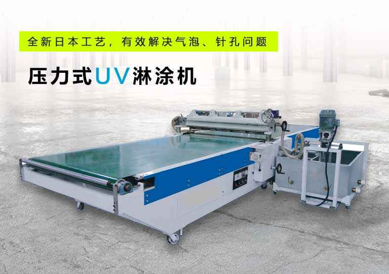 压力式UV淋涂机-移动