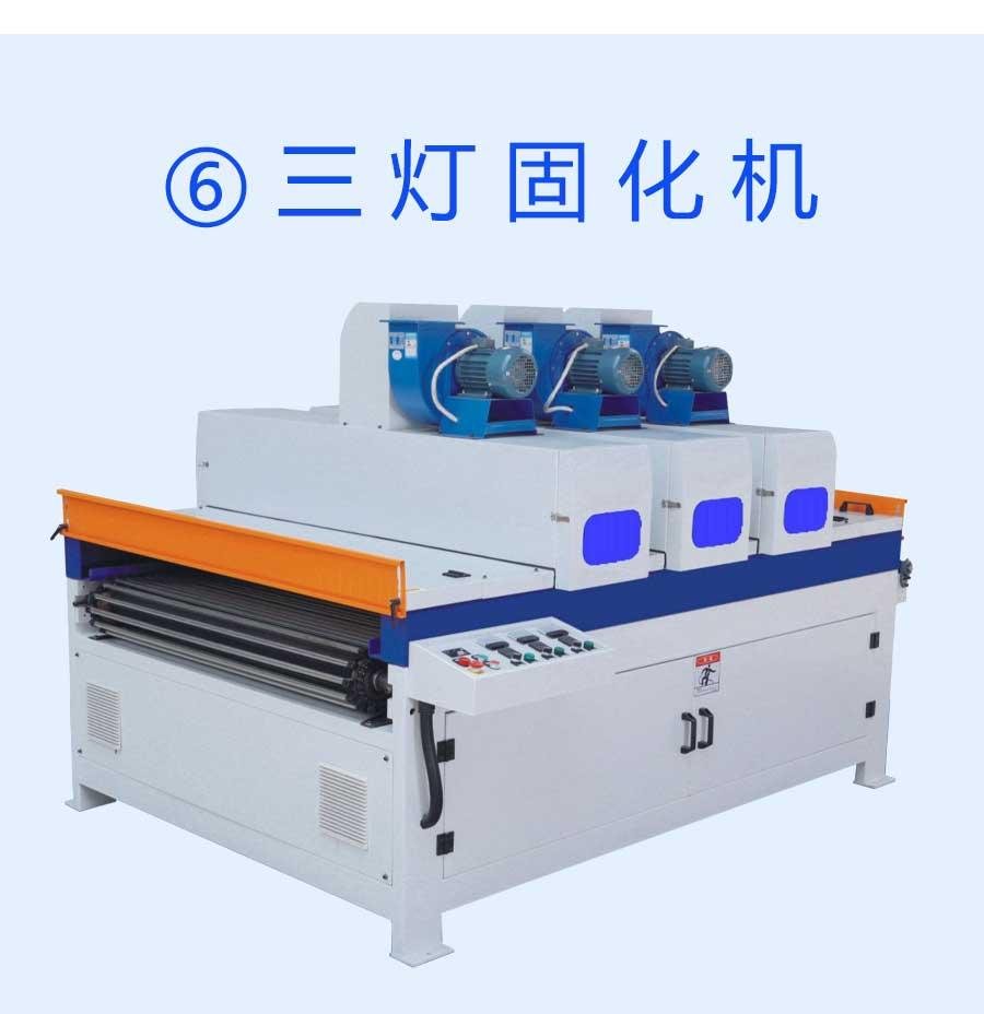月产5千方淋涂线配套三灯固化机