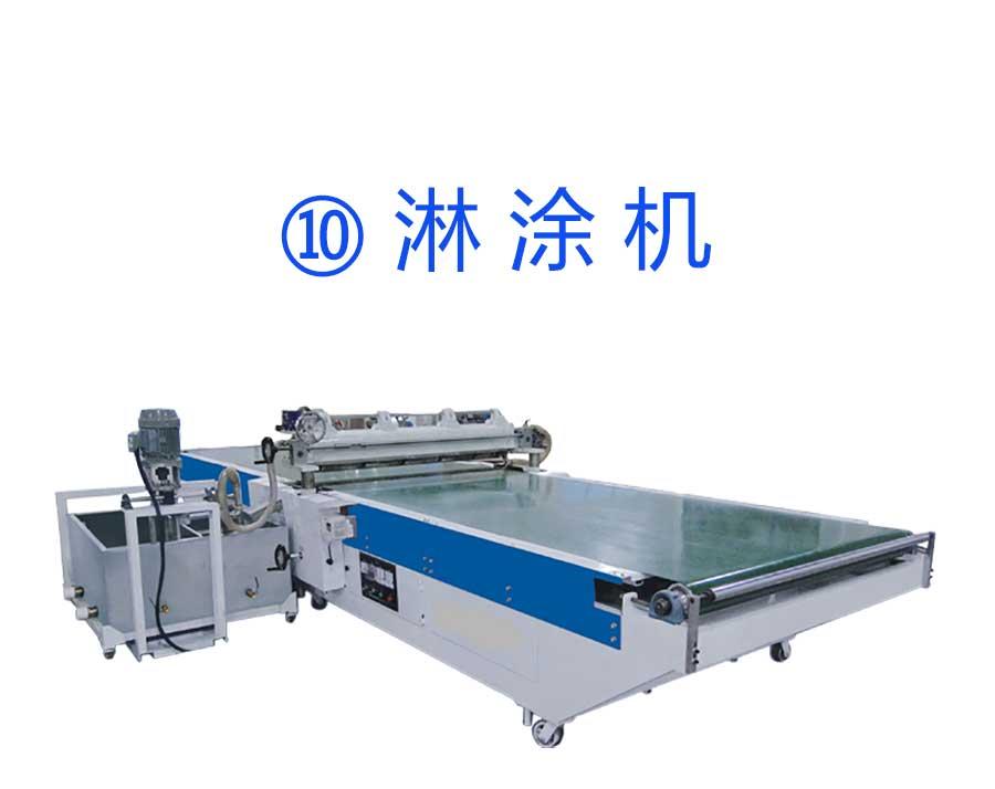 月产1.5万方淋涂生产线配套淋涂机