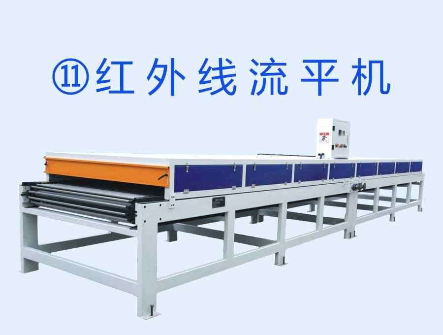 月产1.5万方淋涂生产线配套红外线流平机