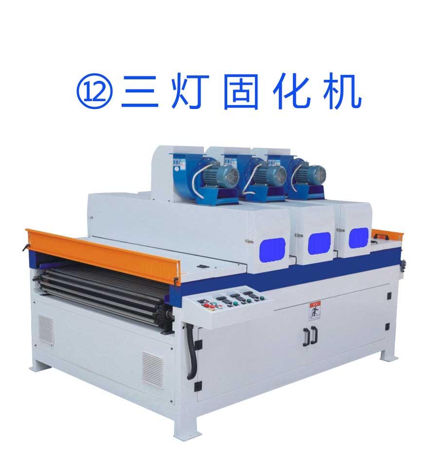 月产1.5万方淋涂生产线配套三灯固化机