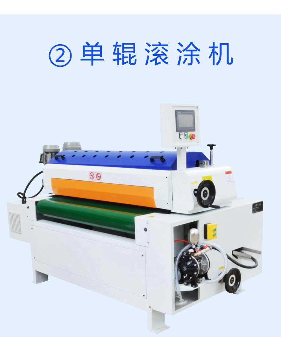 竹木纤维板生产线配套单辊滚涂机