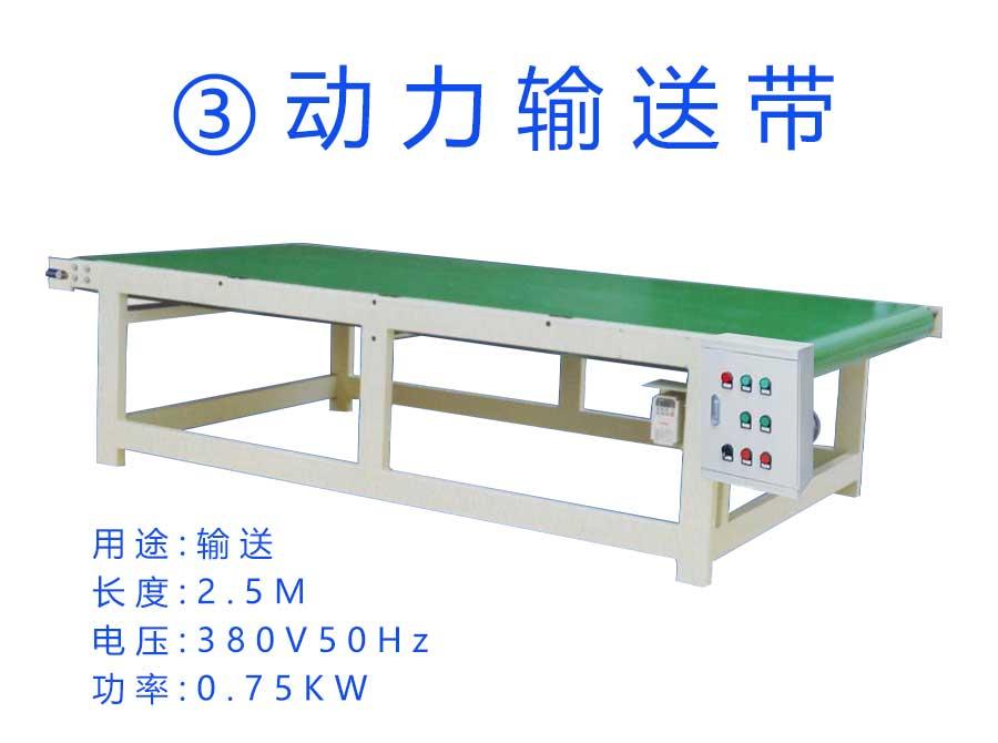 竹木纤维板生产线动力输送机