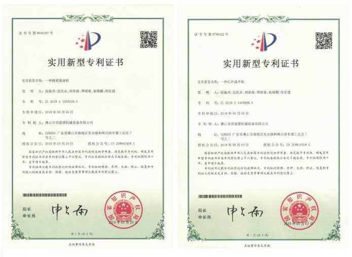 精密滚涂机与红外线流平机专利证书