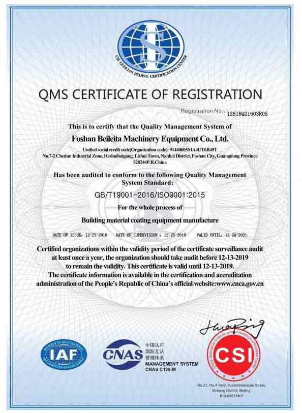 UV涂装设备质量管理体系认证证书英文版