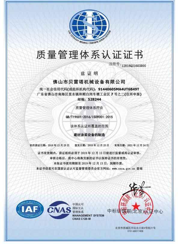 UV涂装设备质量管理体系认证证书中文版