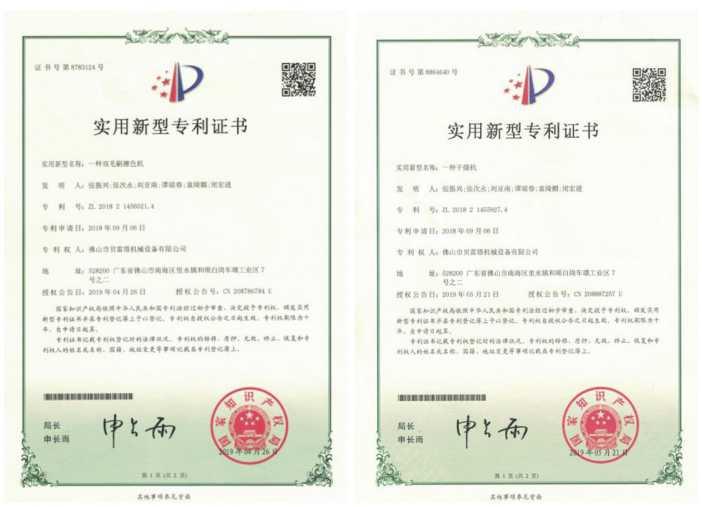 双毛刷擦色机与干燥机专利证书