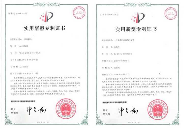 UV淋幕机头与淋幕机油路循环装置专利证书